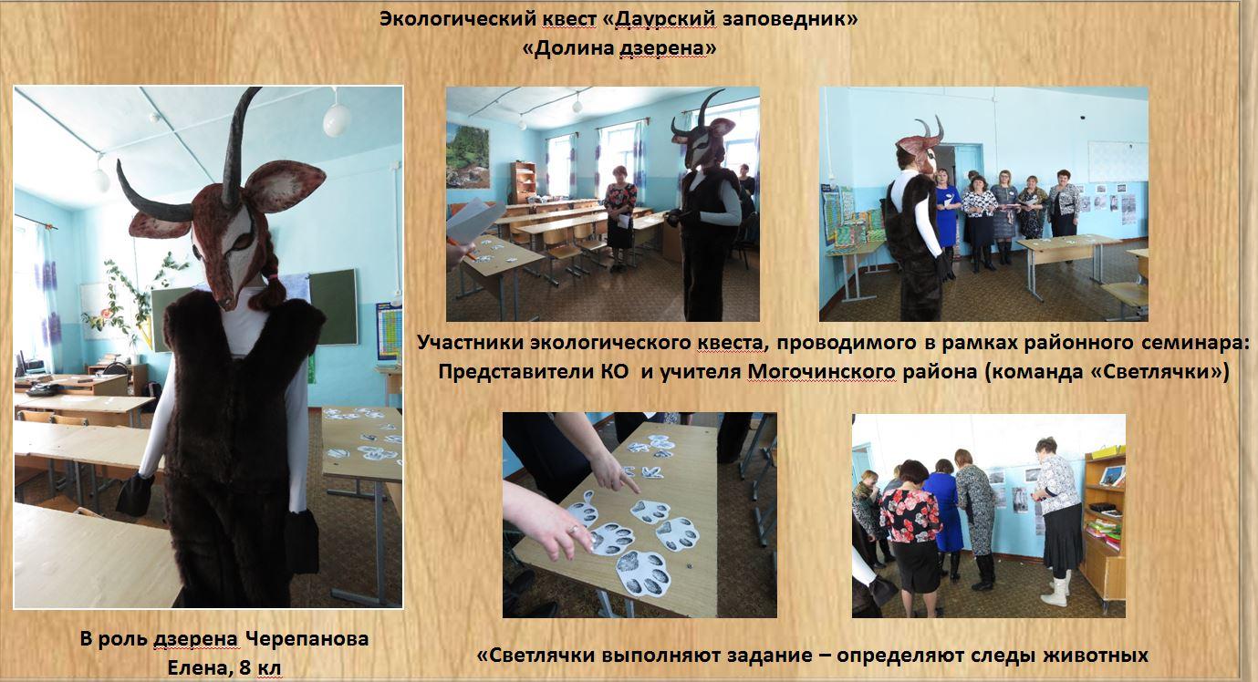 Амазарская СОШ №102